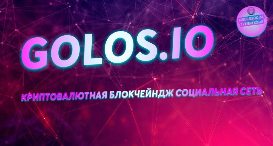 Описание блог-платформы на блокчейне Golos.io